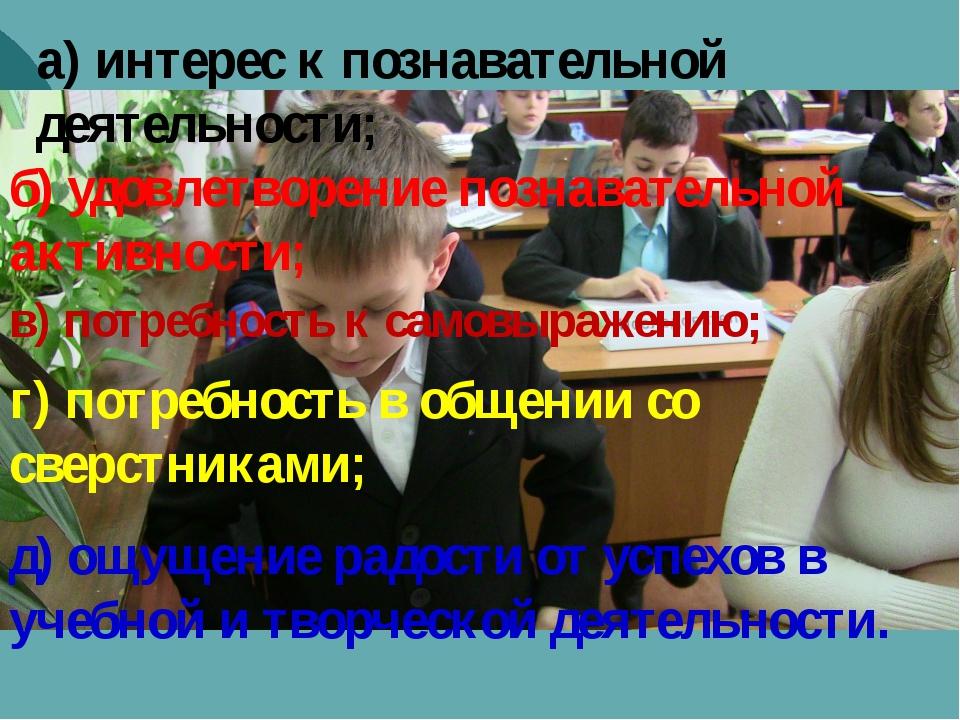а) интерес к познавательной деятельности; б) удовлетворение познавательной а...