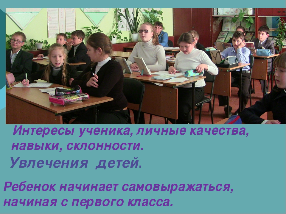 Интересы ученика, личные качества, навыки, склонности. Увлечения детей. Ребе...