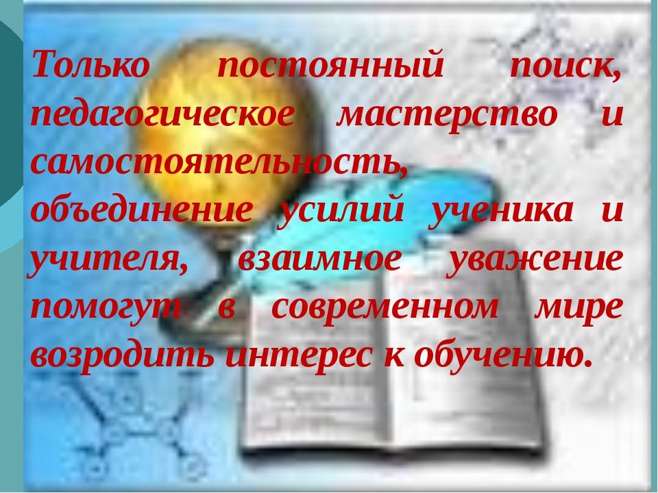 Только постоянный поиск, педагогическое мастерство и самостоятельность, объе...