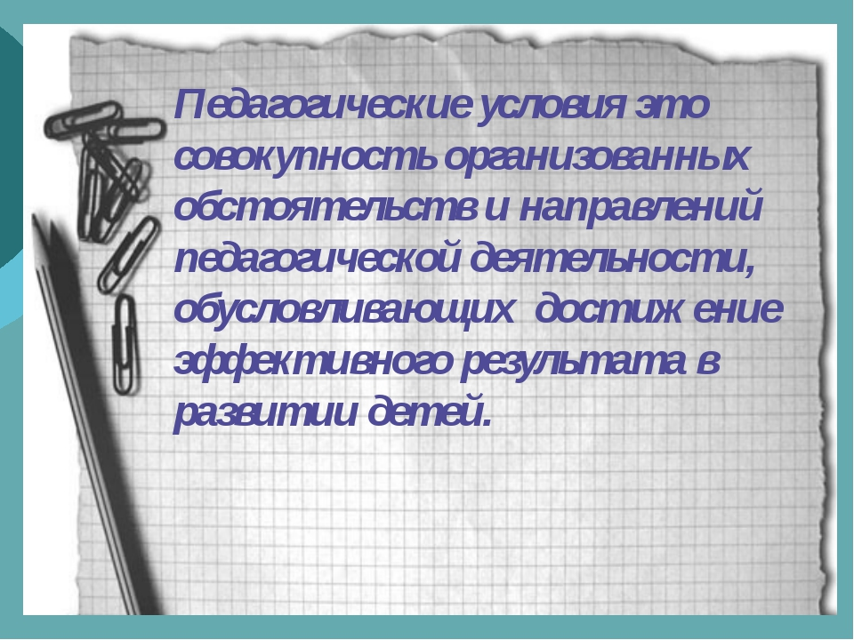 Педагогические условия это совокупность организованных обстоятельств и напра...