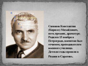 Симонов Константин (Кирилл) Михайлович, поэт, прозаик, драматург. Родился 15