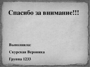 Выполнила: Скурская Вероника Группа 1233 Спасибо за внимание!!!