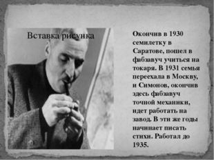 Окончив в 1930 семилетку в Саратове, пошел в фабзавуч учиться на токаря. В 19
