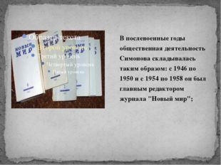 В послевоенные годы общественная деятельность Симонова складывалась таким обр