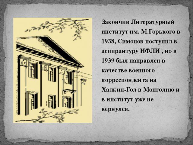 Закончив Литературный институт им. М.Горького в 1938, Симонов поступил в аспи...