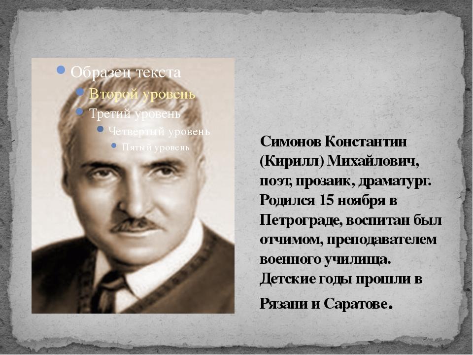 Симонов Константин (Кирилл) Михайлович, поэт, прозаик, драматург. Родился 15...