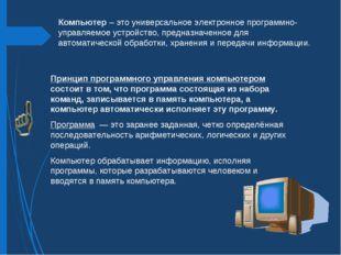 Компьютер – это универсальное электронное программно-управляемое устройство,