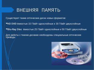 Существуют также оптические диски новых форматов: HD DVD ёмкостью 15 Гбайт од