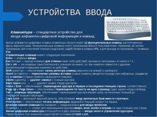 УСТРОЙСТВА ВВОДА Клавиатура – стандартное устройство для ввода алфавитно-цифр