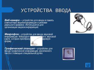 УСТРОЙСТВА ВВОДА Веб-камера – устройство для ввода в память компьютера видеои
