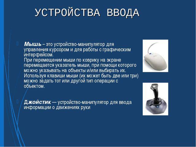 УСТРОЙСТВА ВВОДА Мышь – это устройство-манипулятор для управления курсором и...
