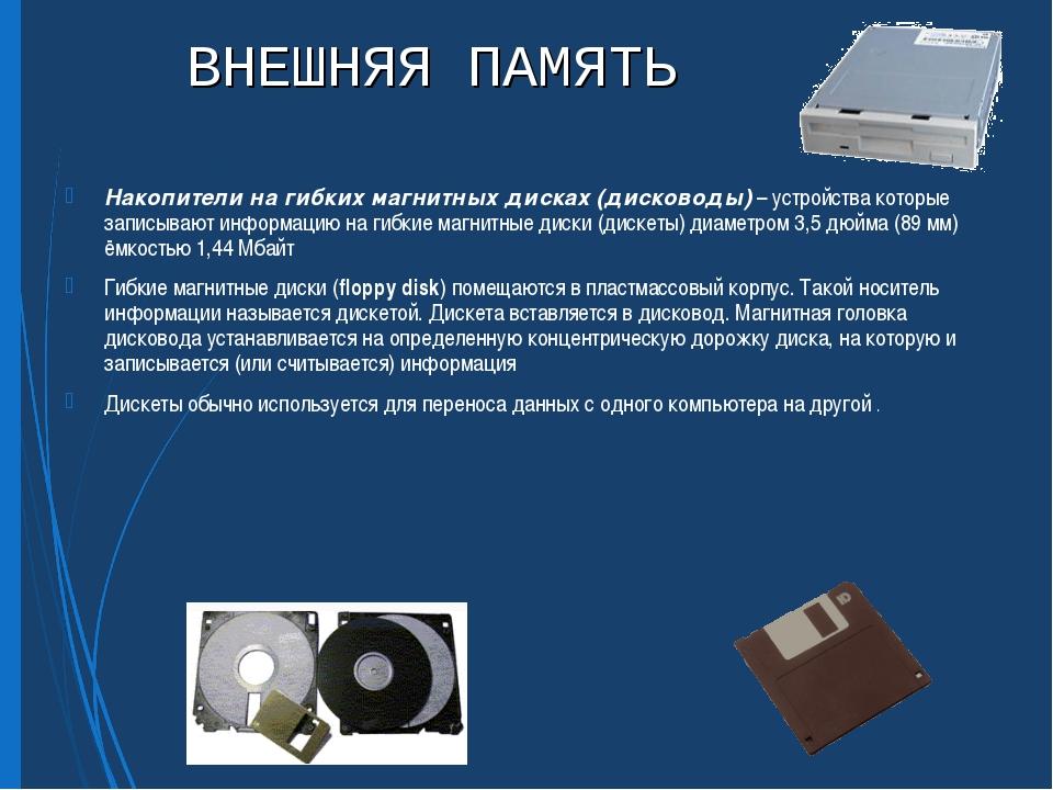 ВНЕШНЯЯ ПАМЯТЬ Накопители на гибких магнитных дисках (дисководы) – устройства...