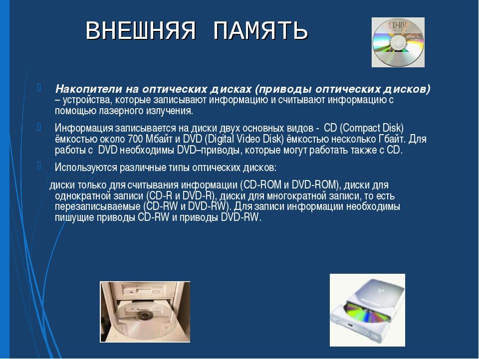 ВНЕШНЯЯ ПАМЯТЬ Накопители на оптических дисках (приводы оптических дисков) –...