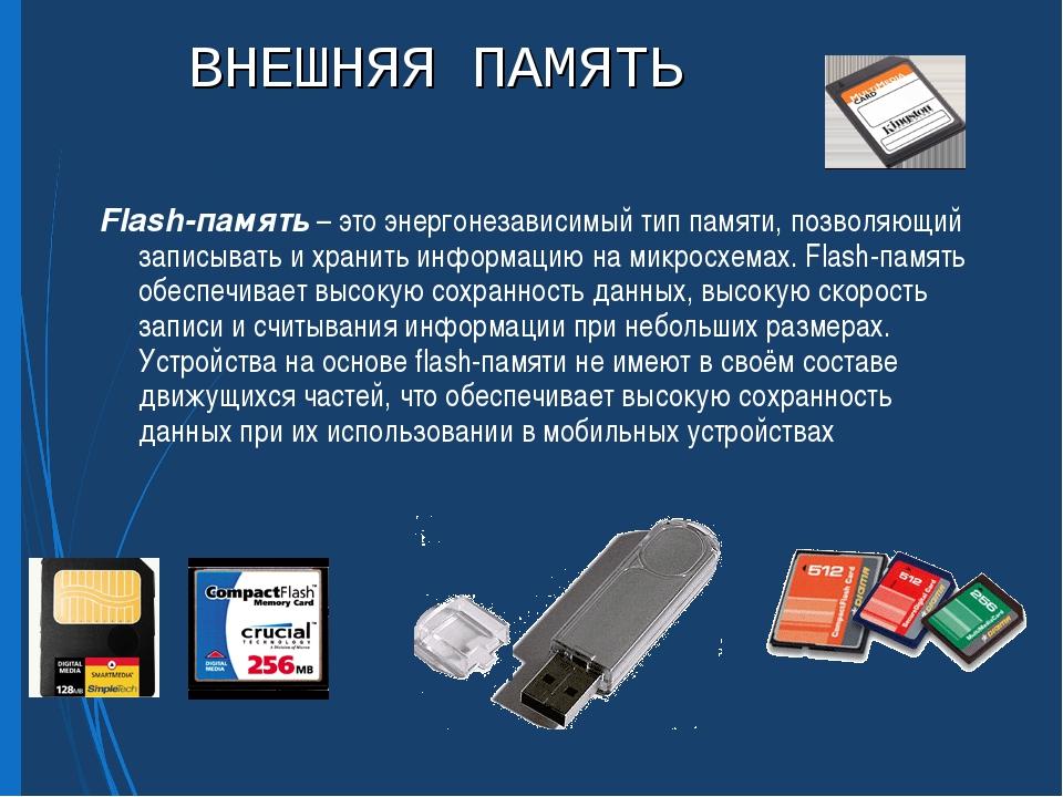 ВНЕШНЯЯ ПАМЯТЬ Flash-память – это энергонезависимый тип памяти, позволяющий з...