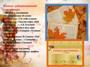 Чтение художественной литературы - Чтение и заучивание стихотворений об осени