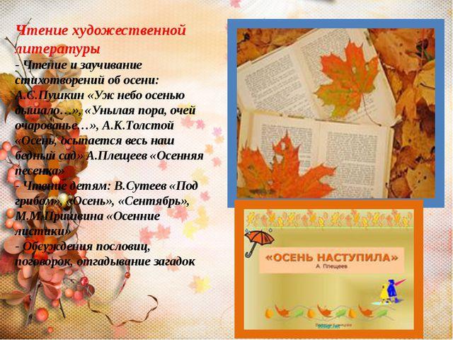Чтение художественной литературы - Чтение и заучивание стихотворений об осени...
