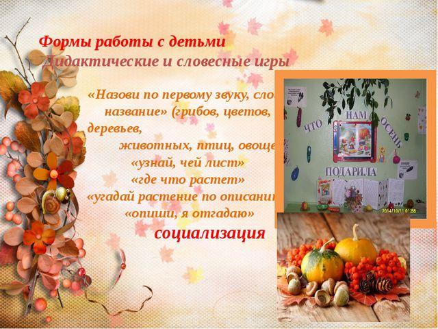 «Назови по первому звуку, слогу, название» (грибов, цветов, деревьев, животны...