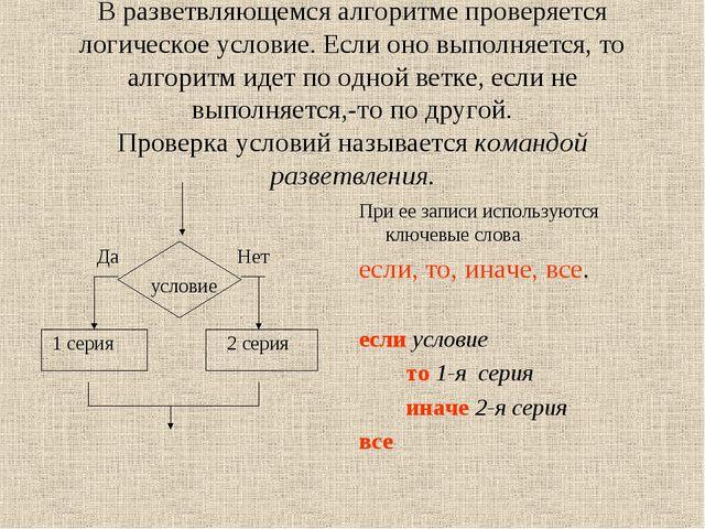 В разветвляющемся алгоритме проверяется логическое условие. Если оно выполняе...