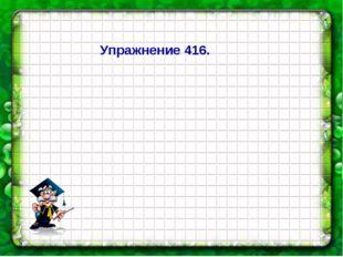 Упражнение 416.