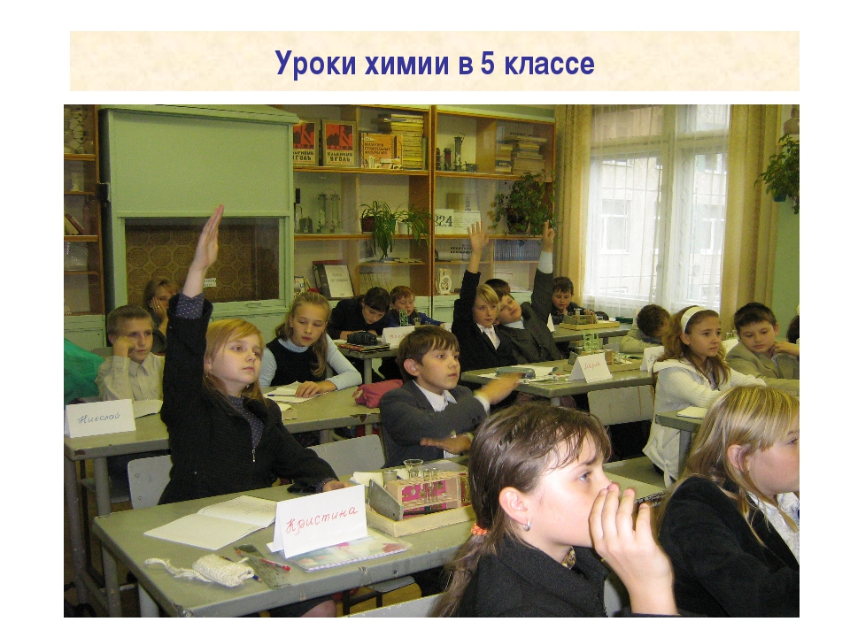 Уроки химии в 5 классе