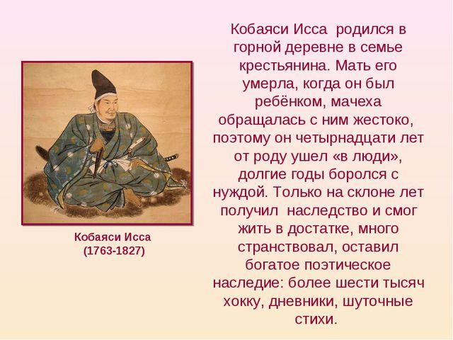 Кобаяси Исса родился в горной деревне в семье крестьянина. Мать его умерла, к...
