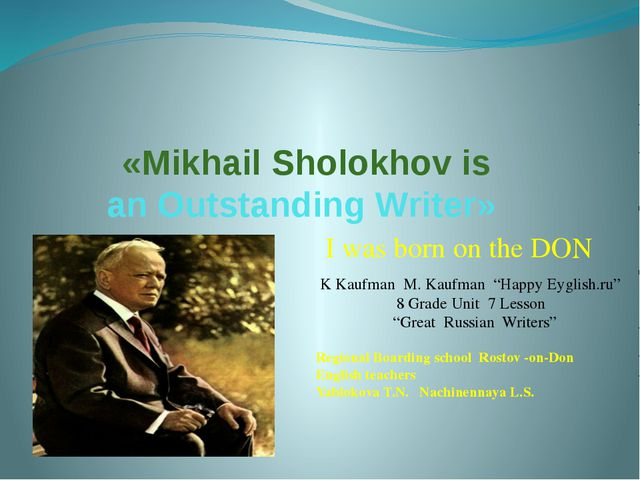 «Mikhail Sholokhov is an Outstanding Writer» I was born on the DON Regional...