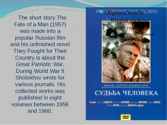 The short story The Fate of a Man (1957) was made into a popular Russian film...