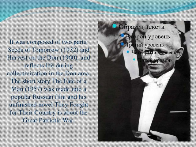 It was composed of two parts: Seeds of Tomorrow (1932) and Harvest on the Don...