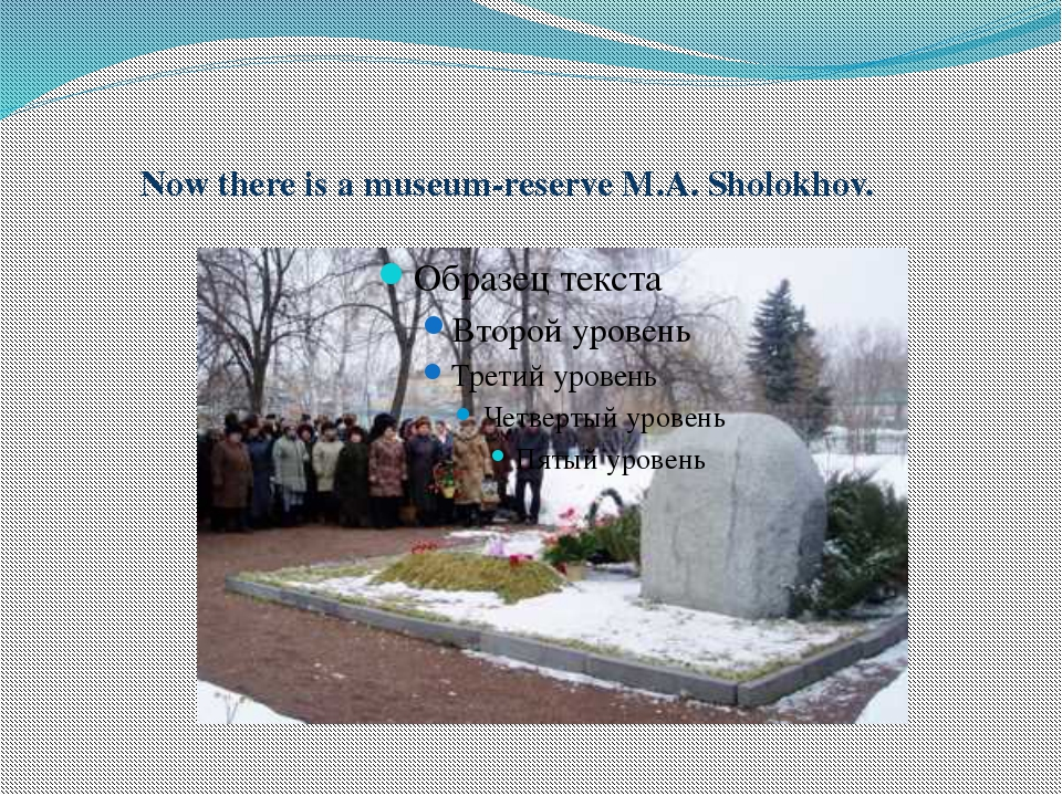 Now there is a museum-reserve M.A. Sholokhov.