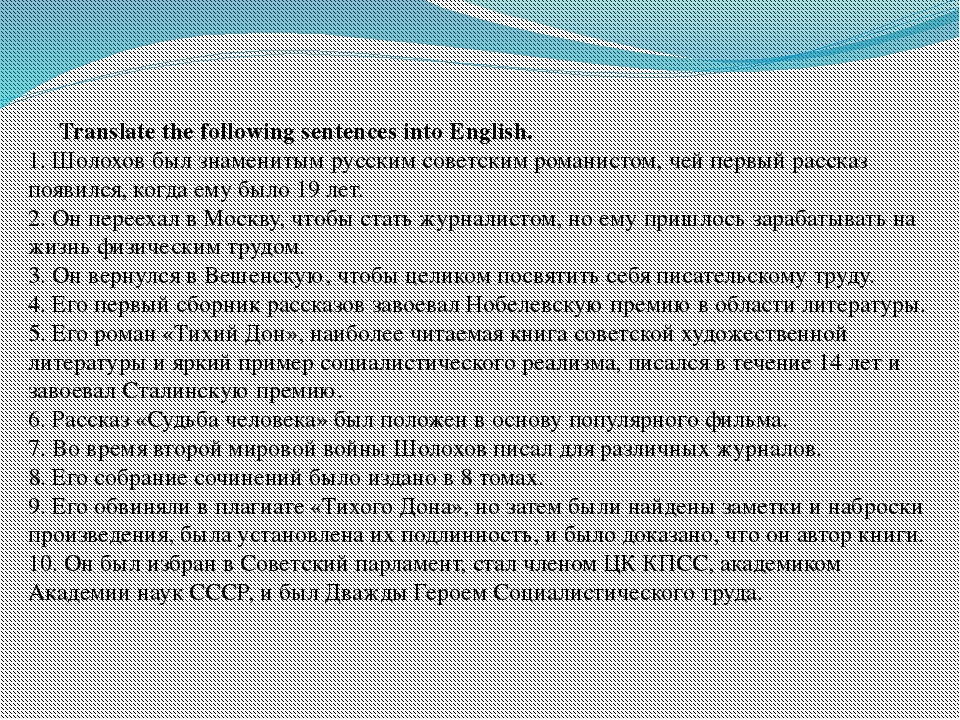 Translate the following sentences into English. 1. Шолохов был знаменитым ру...