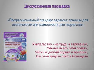 Дискуссионная площадка «Профессиональный стандарт педагога: границы для деяте