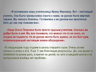 «Я вспоминаю нашу учительницу Ирину Ивановну. Вот – настоящий учитель.