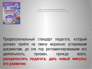 Педагог – ключевая фигура реформирования образования «В деле обучения и восп