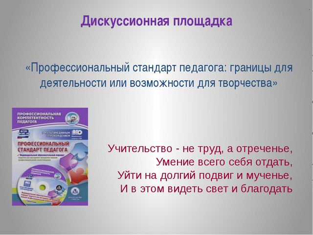 Дискуссионная площадка «Профессиональный стандарт педагога: границы для деяте...