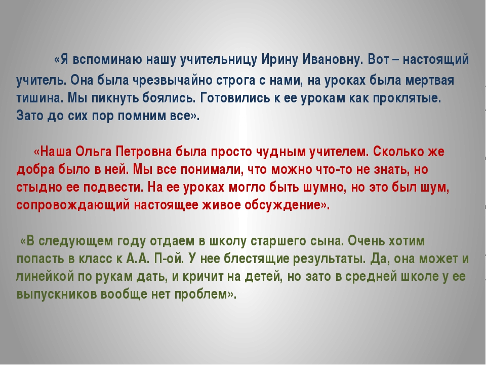 «Я вспоминаю нашу учительницу Ирину Ивановну. Вот – настоящий учитель....