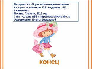 Материал из «Портфолио второклассника» Авторы-составители: Е.А. Андреева, Н.В
