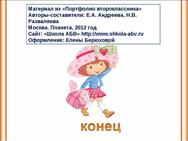 Материал из «Портфолио второклассника» Авторы-составители: Е.А. Андреева, Н.В...