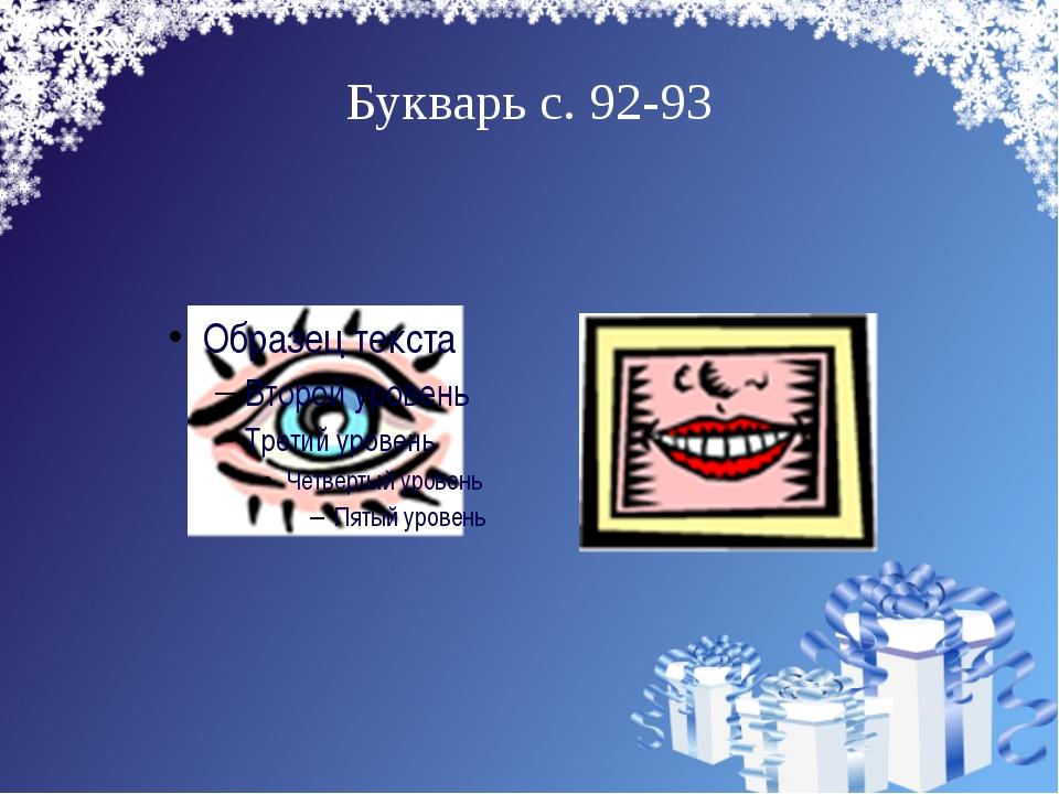 Букварь с. 92-93
