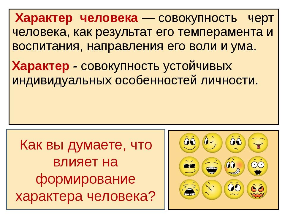 Характер человека — совокупность черт человека, как результат его темперамен...