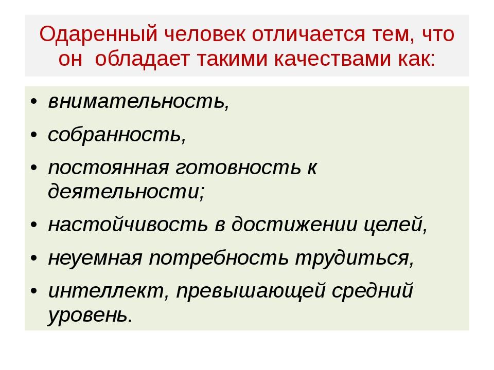 Одаренный человек отличается тем, что он обладает такими качествами как: вним...