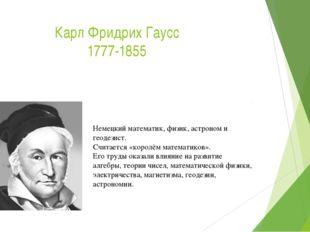Карл Фридрих Гаусс 1777-1855 Немецкий математик, физик, астроном и геодезист.