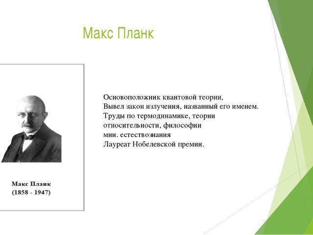 Макс Планк Основоположник квантовой теории, Вывел закон излучения, названный...
