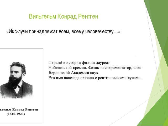 Вильгельм Конрад Рентген «Икс-лучи принадлежат всем, всему человечеству…» Пер...