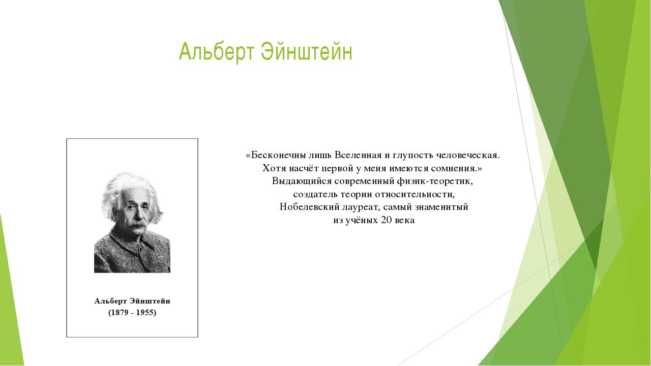 Альберт Эйнштейн «Бесконечны лишь Вселенная и глупость человеческая. Хотя нас...