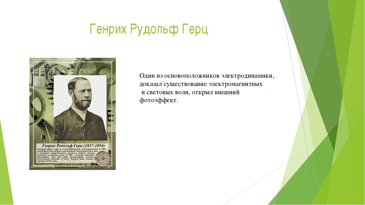 Генрих Рудольф Герц Один из основоположников электродинамики, доказал существ...