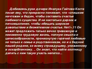 Добиваясь руки дочери Иналука Гайтова Коста писал ему, что прекрасно понимае