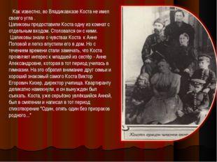 Как известно, во Владикавказе Коста не имел своего угла . Цаликовы предостав