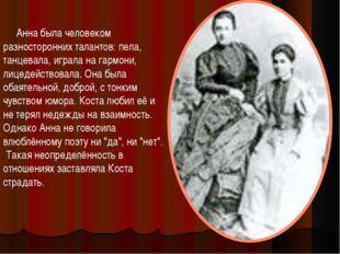 Анна была человеком разносторонних талантов: пела, танцевала, играла на гарм