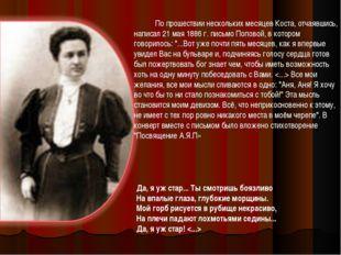 По прошествии нескольких месяцев Коста, отчаявшись, написал 21 мая 1886 г. п