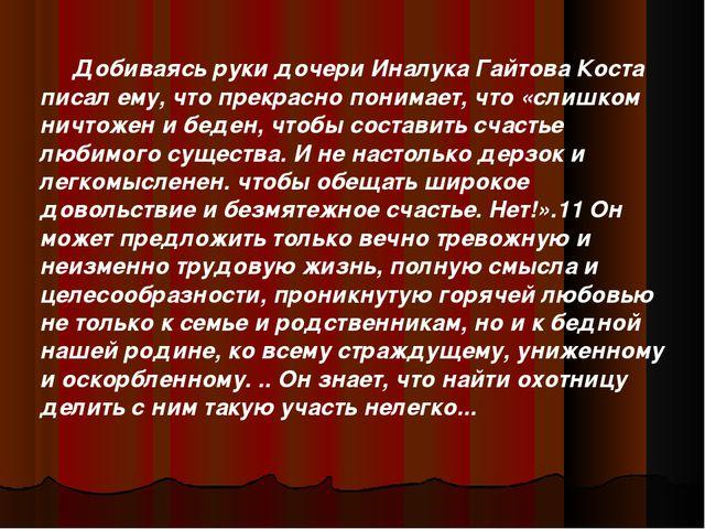 Добиваясь руки дочери Иналука Гайтова Коста писал ему, что прекрасно понимае...